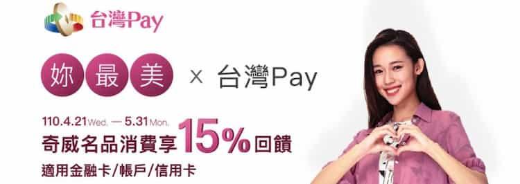 於奇威名品綁定台灣 Pay 消費享 15% 回饋