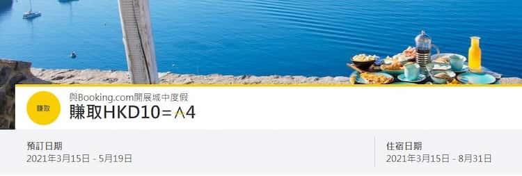 於 Booking.com 使用國泰世華亞萬聯名卡消費,享額外哩程回饋