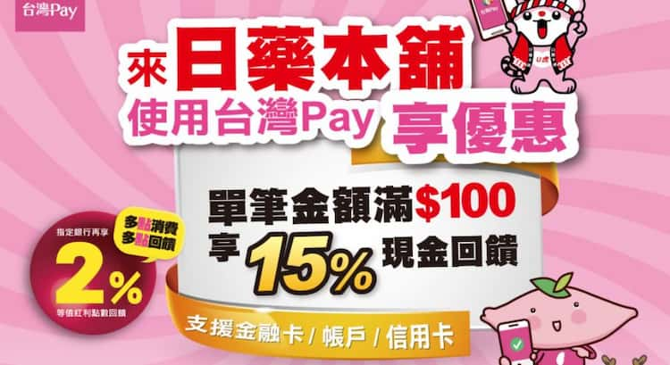 日藥本舖使用台灣 Pay 消費,單筆滿 NT$100 享 15% 回饋
