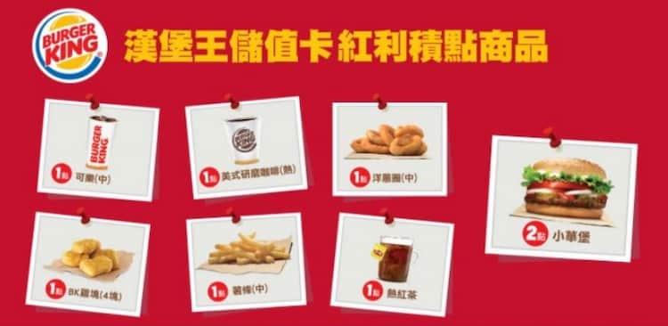 漢堡王儲值卡儲值滿額贈紅利點數,紅利點數可用來兌換漢堡王商品
