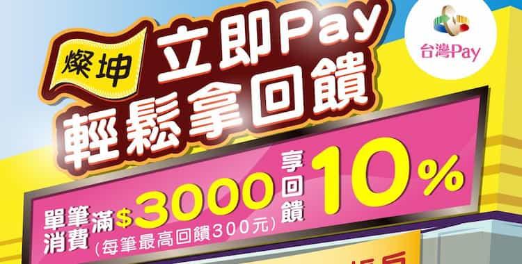 燦坤使用台灣 Pay 單筆消費滿 NT$3,000 享 10% 回饋