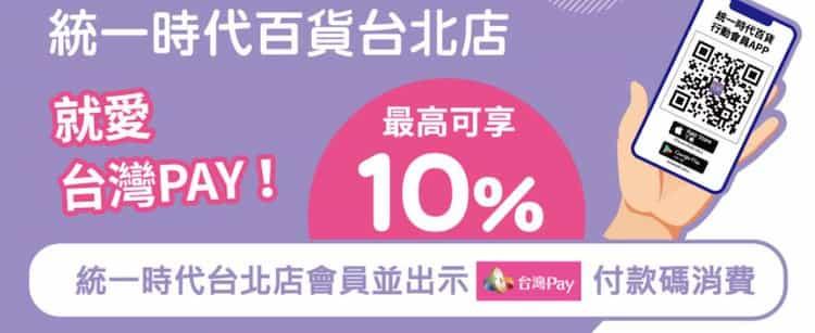 統一時代百貨於台灣 Pay 消費,單筆滿額最高贈 NT$200 抵用券