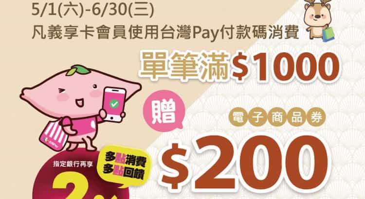 義享時尚廣場使用台灣 Pay 消費,義享會員滿額享最高 20% 電子券回饋