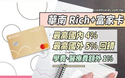 華南 Rich+富家卡,有投資享最高國內4%/國外5%回饋 信用卡
