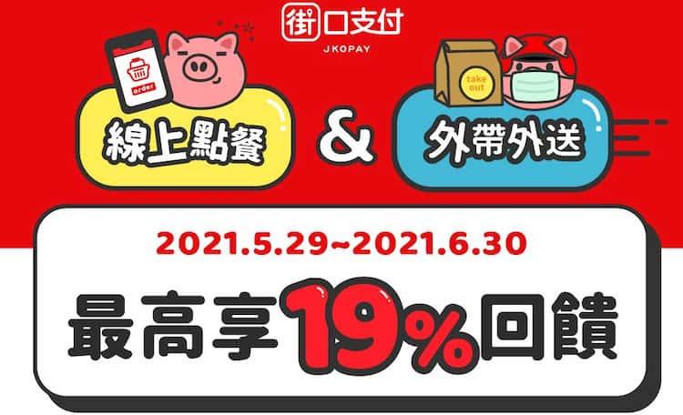 街口支付使用外送或外帶功能,享額外 10~15% 現金回饋