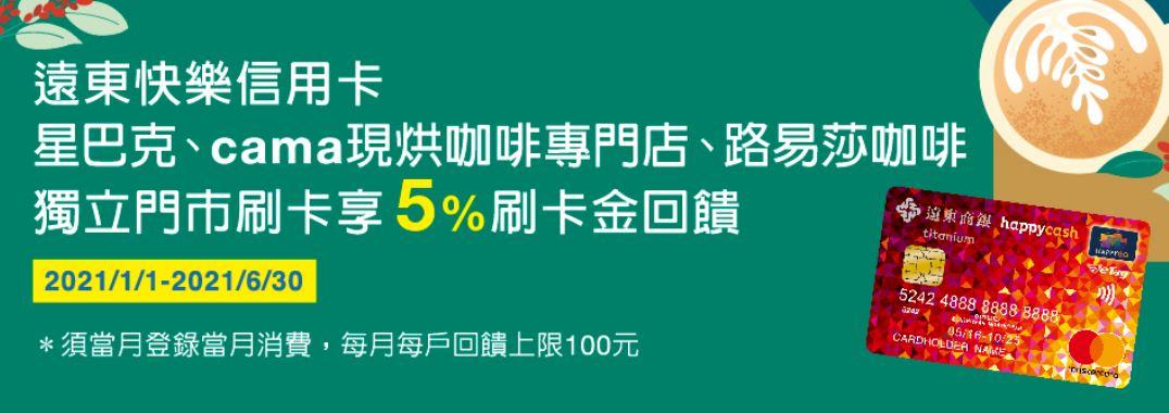 遠東快樂信用卡於指定咖啡通路消費享 5% 刷卡金回饋