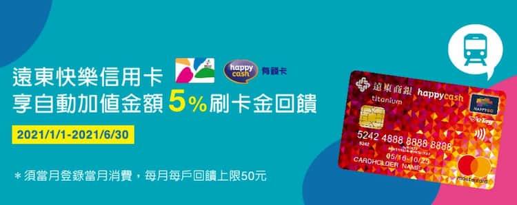 遠銀快樂信用卡悠遊卡或 happycash 功能自動加值享 5% 回饋