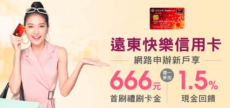 遠銀快樂信用卡,網路申辦新戶享 1.5% 現金回饋或 NT$666 刷卡金