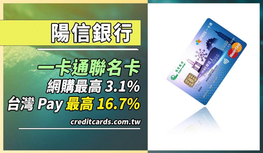 陽信一卡通聯名卡介紹,網購3.1%回饋