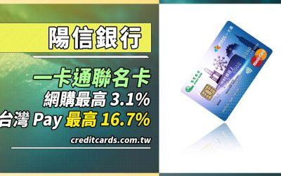 陽信一卡通聯名卡,網購3.1%/台灣Pay最高16.7%回饋|信用卡 行動支付
