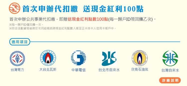 首次申辦指定項目代扣繳,享 100 點現金紅利回饋