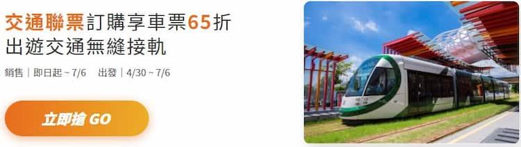 高鐵交通聯票,搭配台灣好行的觀光類交通工具最高享 65 折