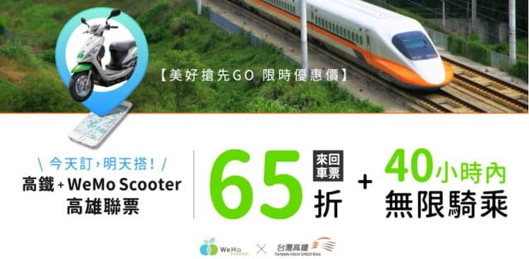 高鐵 +WeMo 高鐵聯票,不僅享 65 折再享 40 小時 WeMo 免費騎乘