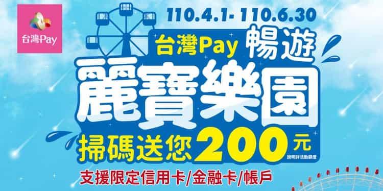 麗寶樂園度假區使用台灣 Pay 消費享 10% 回饋,每卡每帳號最高回饋 NT$200