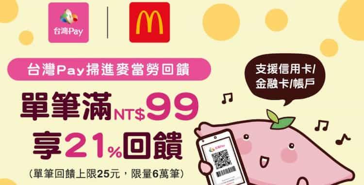 麥當勞使用台灣 Pay 消費,單筆滿 NT$99 享 21% 回饋有上限