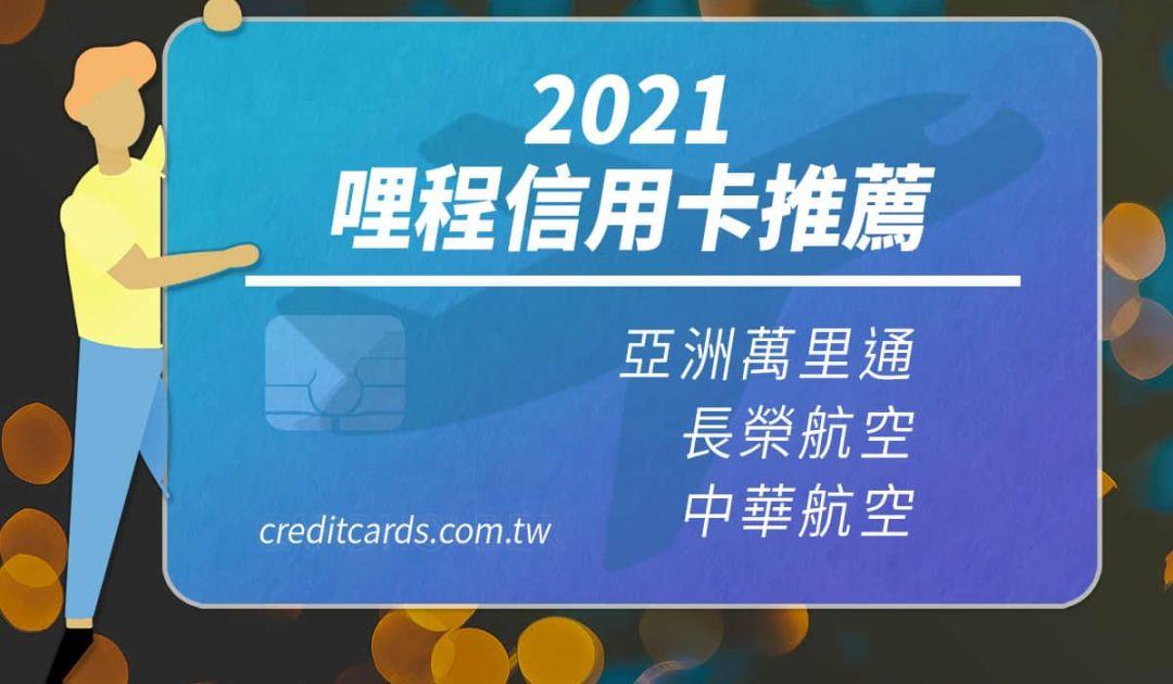 2021 哩程信用卡推薦
