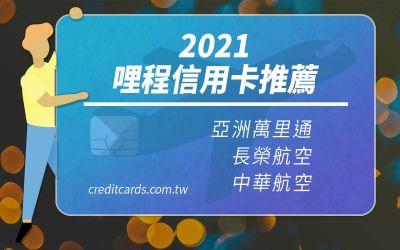 2021 高回饋哩程信用卡推薦|亞洲萬里通、華航、長榮哩程|信用卡 哩程累積