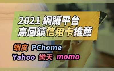 2021 五大網購平台聯名卡優惠比較|蝦皮 PChome Yahoo 樂天 momo