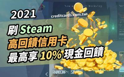 2021 Steam 信用卡/金融卡消費最高11% 回饋,買遊戲高回饋卡推薦|信用卡 現金回饋