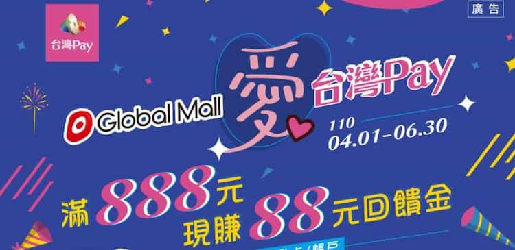 GlobalMall 指定分店使用台灣 Pay 單筆消費滿 NT$888 享現折 NT$88