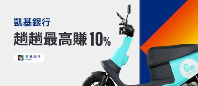 GoShare 使用凱基卡支付享額外 10% 刷卡金