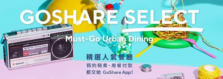 GoShare app 支付享餐廳 85 折,搭配幣倍卡最高再享額外 25% 回饋