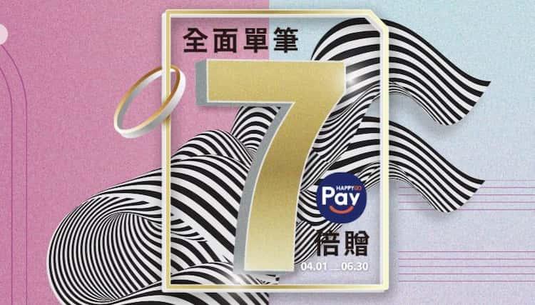 Happy Go Pay 指定通路單筆滿額最高 7 倍贈