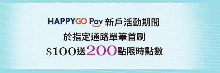 Happy Go Pay 新戶刷指定通路單筆滿 NT$100 贈 200 點
