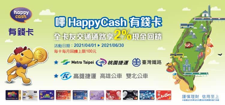 Happycash 搭乘全台指定交通工具享 2% 現金回饋