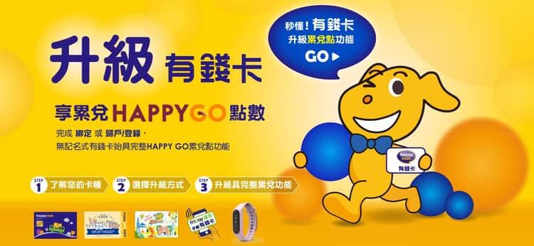 Happycash 無記名式有錢卡升級後,可透過消費累積 Happy Go 點數