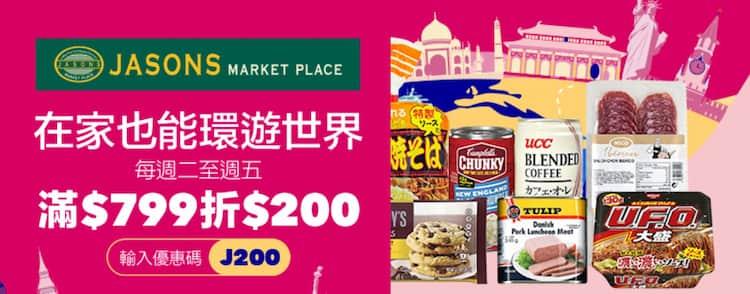 JASONS 透過 foodpanda 消費,週二~五單筆消費滿 NT$799 折 NT$200