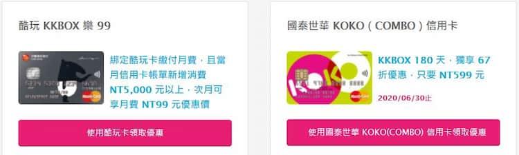 KKBOX 刷 KOKO Combo icash 聯名卡或中信酷玩卡最高享 67 折優惠