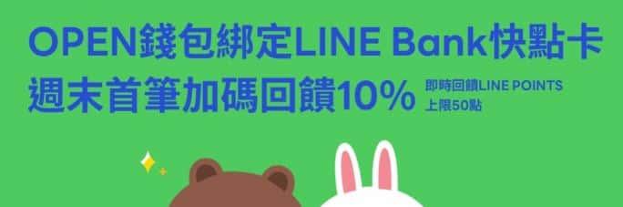 LINE Bank 綁定 OPEN 錢包周末首筆消費加碼 10% LINE Points 回饋