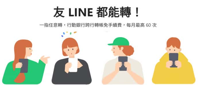 LINE Bank 跨行轉帳每月享最高 60 次免手續費