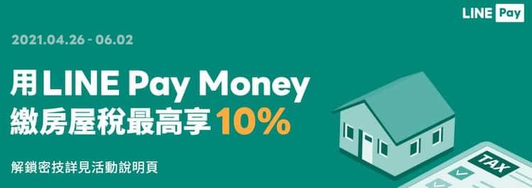 LINE Pay Money 繳房屋稅最高享 10% 回饋