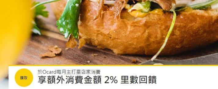 Ocard 指定門市連結亞洲萬里通消費,最高享 5% 回饋