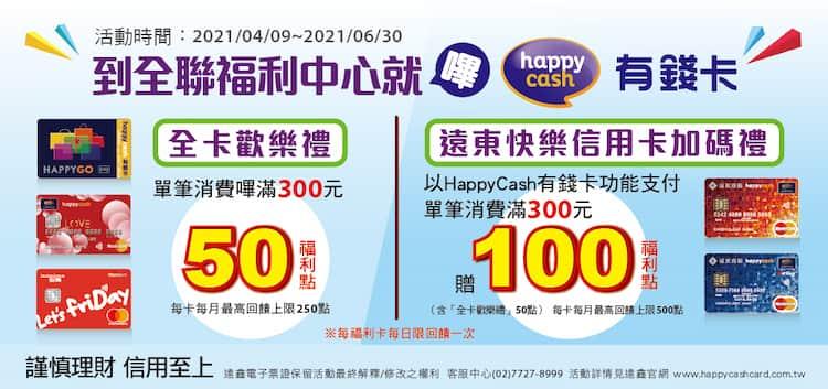happycash 有錢卡於全聯消費滿額贈 50 點福利點