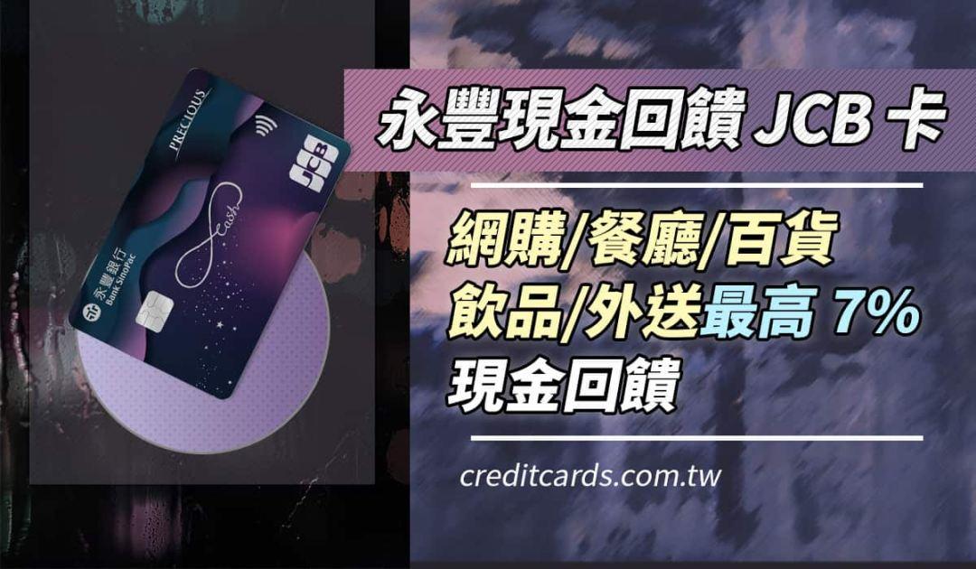 【網購好卡】永豐現金回饋 JCB 卡,網購外送最高 7% 現金回饋