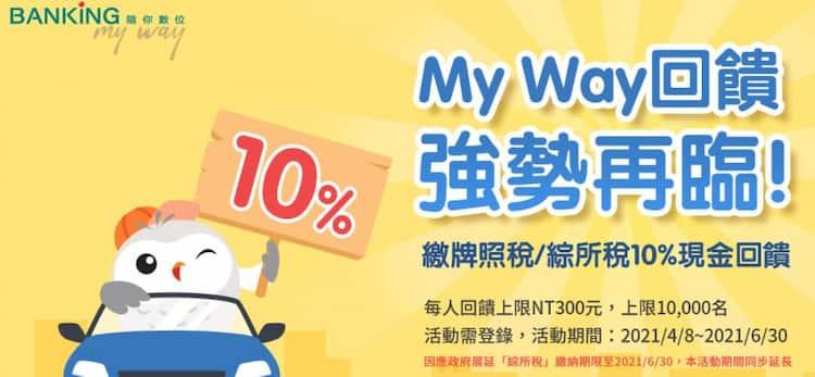 中信 My Way 數位帳戶新申請者,繳綜所稅享最高 10% 現金回饋
