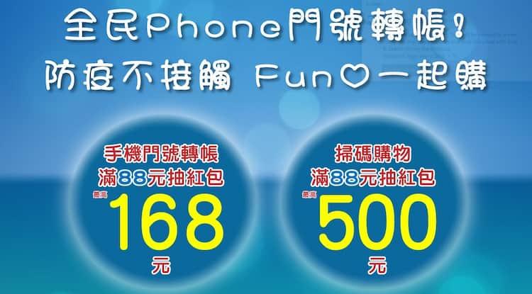 使用台灣 Pay 手機門號轉帳或消費滿額,享最高抽 NT$500 紅包