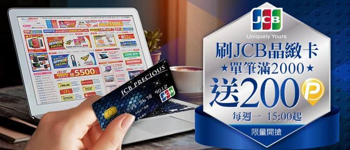 使用 JCB 卡購買 NT$2,000 PChome 儲值金享 200 P 幣回饋,最高 10%