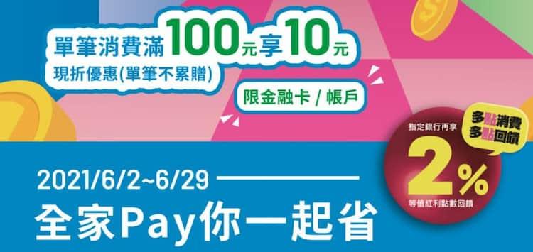 台灣 Pay 於全家實體店面消費單筆滿 NT$100 現折 NT$10