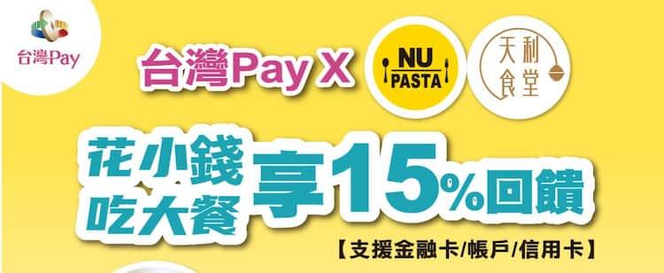 台灣 Pay 於 NU PASTA、天利食堂掃碼消費,就享 15% 回饋
