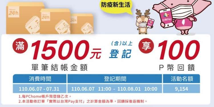 台灣 Pay 於 PChome 單筆消費滿額享最高 100 P 幣回饋