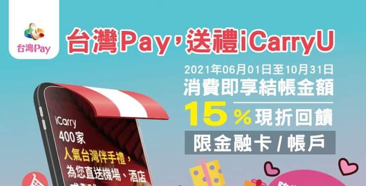 台灣 Pay 於 iCarry 消費並輸入指定促銷代碼,享最高 85 折優惠