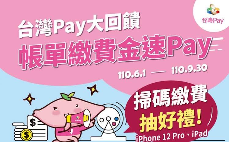台灣 Pay 繳指定稅費享 NT$100 電子禮券,並加抽 iPhone12Pro、iPad