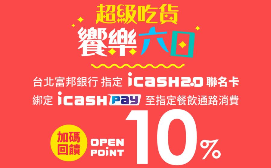 富邦指定 icash 聯名卡於指定通路消費,就享額外 10% OPENPOINTS 回饋