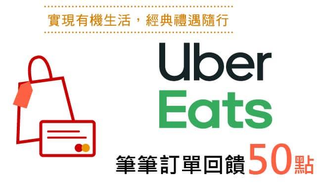 於 Uber Eats 上刷星展 eco 永續卡單筆滿 NT$200,享 50 點 Uber 點數回饋