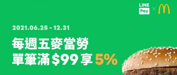 每週五於麥當勞使用 LINE Pay 消費單筆滿額享 5% 回饋
