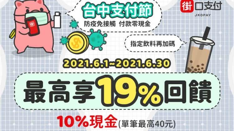 街口支付中於台中指定通路消費享最高額外 15% 回饋